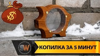 Gambar cover Свинья Копилка за 5 Минут