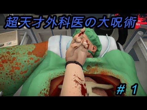 (グロ注意)ごり押しすぎる天才外科医【surgeon simular】#1