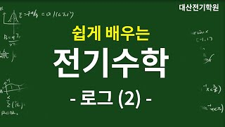 [전기기능사] 쉽게 배우는 전기수학 25강 / 로그 2…