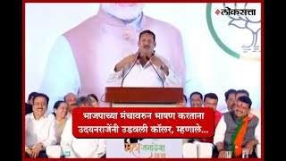 Udayan Raje Bhosale Speech With His Collar Style From Bjps Platform