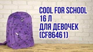 Розпакування Сool For School 810 40x26x16 см 16 л для дівчаток CF86461
