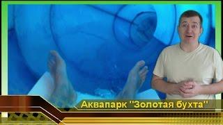 Аквапарк ЗОЛОТАЯ БУХТА Геленджик. Косичка Горка с Лысоманом. Аквапарки России (aquapark gopro)(Аквапарк ЗОЛОТАЯ БУХТА. Смотрите спуск с водной горки СИНЯЯ КОСИЧКА Краснодарского аквапарка ЗОЛОТАЯ БУХТ..., 2012-08-25T20:21:12.000Z)