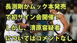 長渕剛がムック本発売で初サイン会 清原容疑者についてはコメントなし