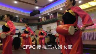 CPWC, 加拿大中國專業婦女協會, 20160306