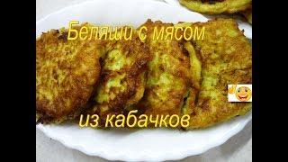 БЕЛЯШИ ИЗ КАБАЧКОВ с фаршем!!!  Пошаговый Рецепт кабачковых беляшей.