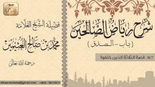 28- شرح رياض الصالحين / باب الصدق/ قصة الثلاثة الذين خلفو / بن عثيمين