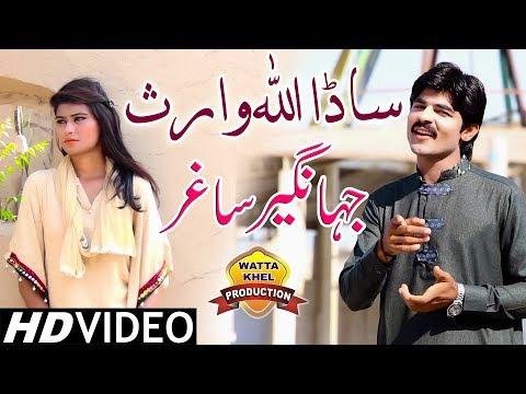 Sada Allah Waris►Singer Jahangeer Saghir►Latest Punjabi And Saraiki Song 2018