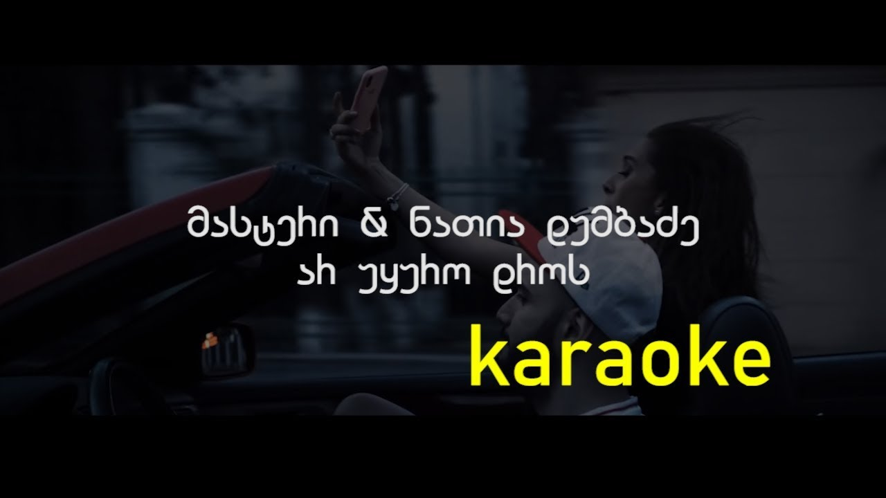 Masteri & Natia Dumbadze - Ar Uyuro Dros (Karaoke)