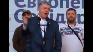 Порошенко осоромився прямо на сцені! Українці приголомшені