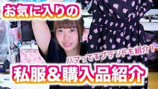 どーも日向結衣です☆ 私は渋谷109かラフォーレ原宿かネットで買ってます...
