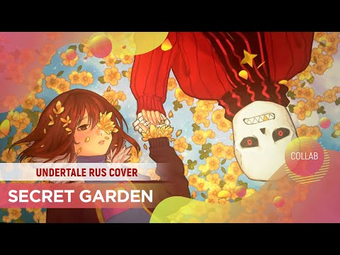 Elli & Kun-kun - Secret Garden [UNDERTALE RUS COVER]