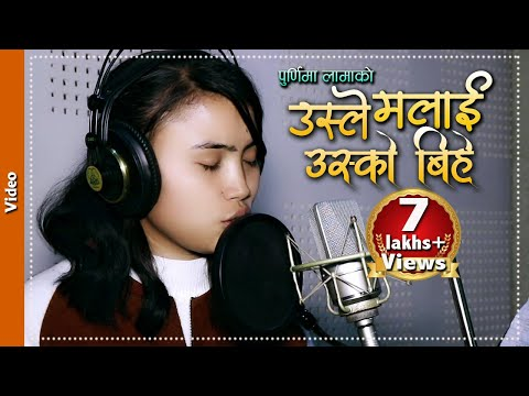 Usle Malai Usko Bihe - Purnima Lama    Latest Nepali Song   Adhunik Sentimental Song 2075/2018