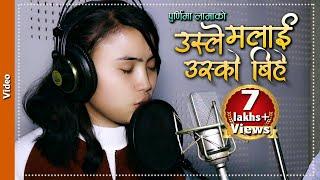 पुर्णिमा लामाको नयाँ गीत उस्ले मलाई उस्को बिहे || New Nepali Adhunik Sentimental Song 2018/2074