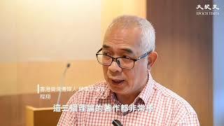 程翔:《大紀元》專論分清中共黨文化