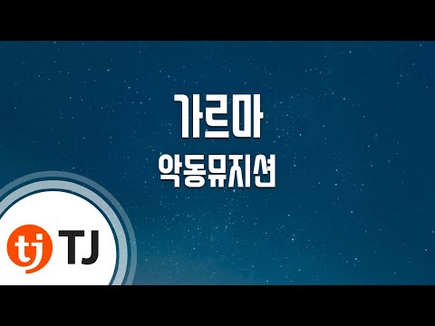 Hair Part 가르마_AKMU 악동뮤지션_TJ노래방 (Karaoke/lyrics/romanization/KOREAN)