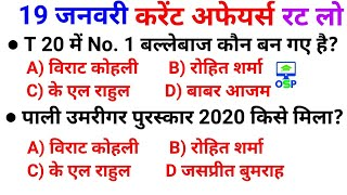 Daily Current Affairs   19 January Current affairs 2020   Current gk -UPSC, Railway,