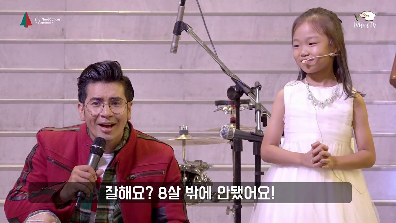 [크리스마스 이야기, 첫번째] 성탄절의 의미, 임마누엘의 하나님! 8살 한국 아이의 캄보디아어 토크쇼 진행 (현지인 수준)