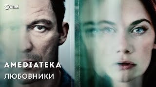 Любовники 3 сезон | The Affair | За кадром
