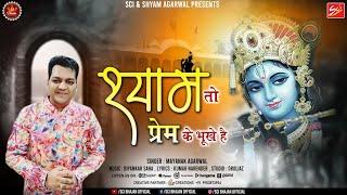 श्याम तो प्रेम के भूखे हैं    Mayank Agarwal    Shyam To Prem Ke Bhukhe Hain    Sci Bhajan Official