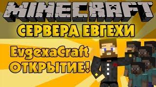 Поиграй с Евгехой - Minecraft Сервера EvgexaCraft - Открытие!