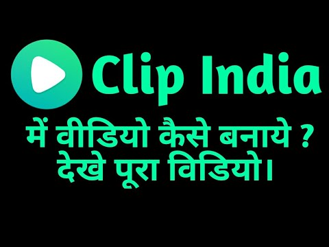How To Make Video In Clip India App In Hindi