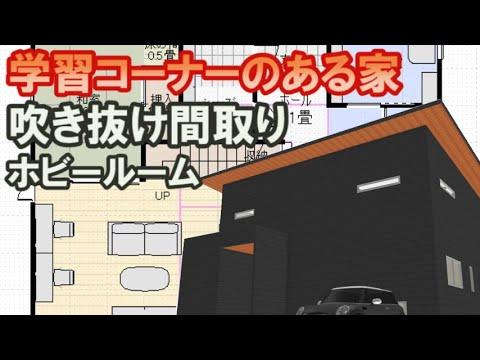 リビングが吹き抜けの住宅の間取り図。ホビールームと学習コーナーのある家。Home design