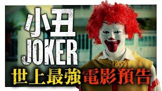 男人最怕聽到女人的這個答案!史上最強惡搞版「小丑」Joker Parody| 低清 Dissy | 搞笑日常 |