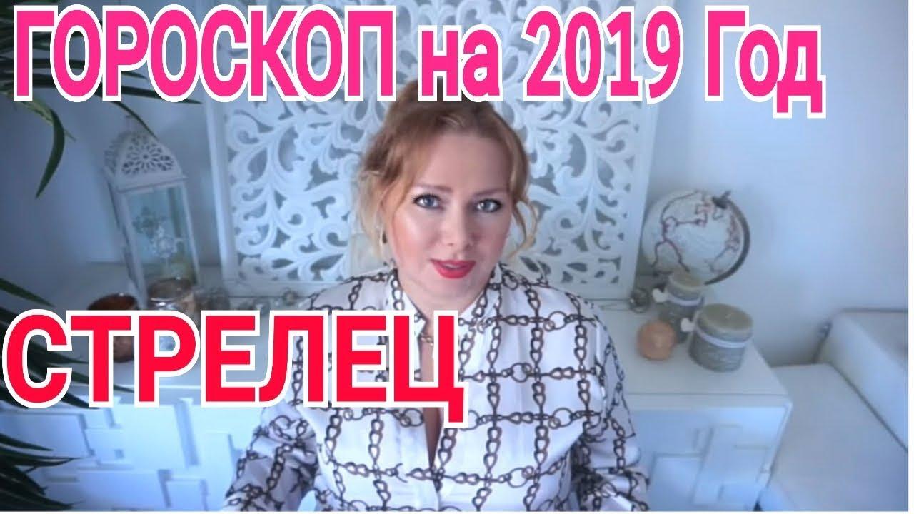 СТРЕЛЕЦ ГОРОСКОП НА 2019/ЛУННЫЕ УЗЛЫ 2019/ ЗВТМЕНИЯ 2019