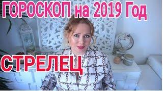 СТРЕЛЕЦ ЗАТМЕНИЯ 2019-2020 ГОД ! ГОРОСКОП который сбывается!
