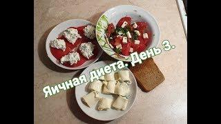 Яичная диета. День 3. Сырные рулетики, закуска из помидоров, салат с брынзой!