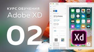 Уроки Adobe XD / № 02 | Основные инструменты