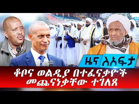 Abbay Media Zena Leafta - July 20, 2021   ዓባይ ሚዲያ ዜና ለአፍታ   Ethiopia News Today