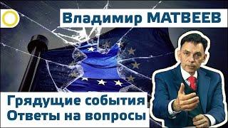 Грядущие события. Ответы на вопросы зрителей. Матвеев Владимир Иванович (Киев, 28 апреля 2016)