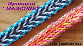 Браслет из резинок на рогатке MASCHINO rainbow loom bands bracelet tutorial