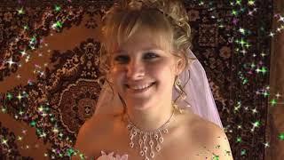 Свадьба Спасских 28 10 2006 Часть 1