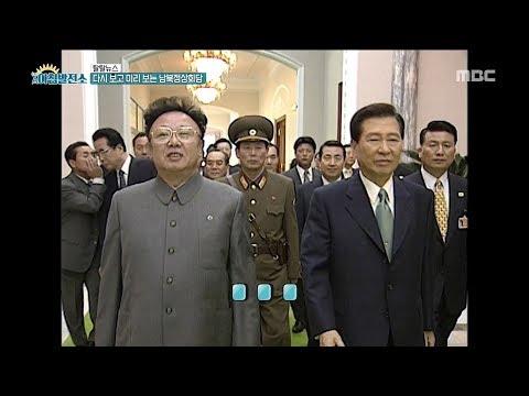 [morning power station]inter-Korean summit 다시 보는 남북정상회담!20180302