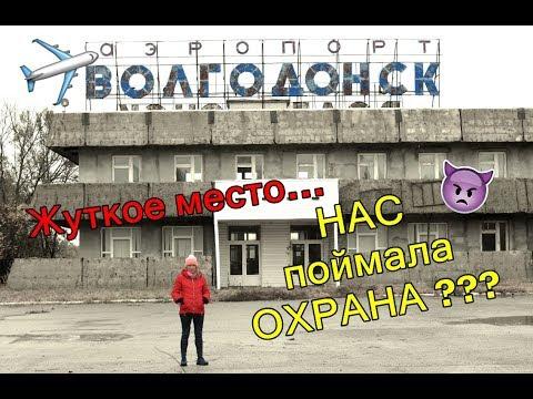 Проникли в заброшенный аэропорт Волгодонска | Нас поймала ОХРАНА