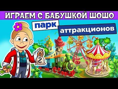 Мой ПАРК АТТРАКЦИОНОВ в роблокс ! Приходите посмотреть 😍 Играю в Theme Park Tycoon