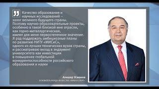 видео Благотворительный фонд Алишера Усманова