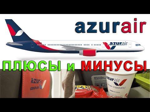Как зарегистрироваться на чартерный рейс азур эйр