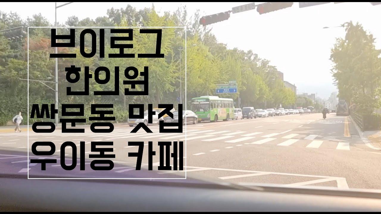 [브이로그] 한의원+동네맛집+우이동카페