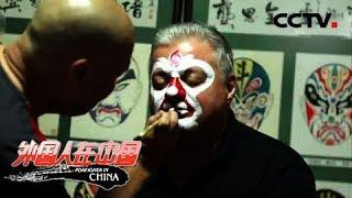 《外国人在中国》 20190922 阿提拉的川剧之旅| CCTV中文国际