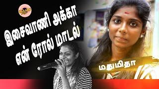 புதிய அவதாரம் '' இசைவாணி அக்காவ பாத்து தான் பாட வந்தேன்''   #gana Madhumitha   #kuppathuraja