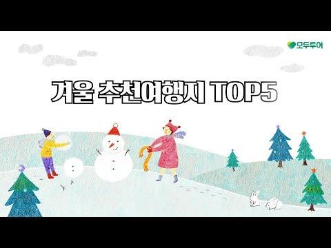 겨울 추천 여행지 TOP 5