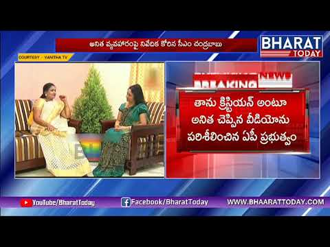 MLA Anitha Is A Christian Video Proof | Appointed At TTD Board Member | Bharat Today