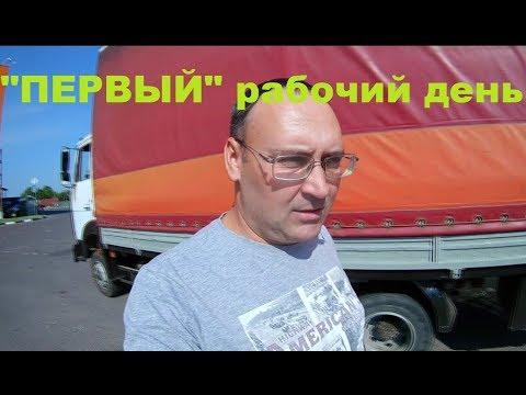 """""""ПЕРВЫЙ"""" рабочий день на пятитоннике ЗУБР"""