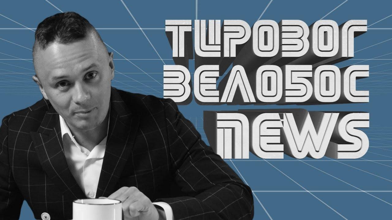 ТИРОВОГ ВЕЛОБОС (пилот) - Соболев Илья - Новости. Красноярск/Протоиерей/Юрий Дудь