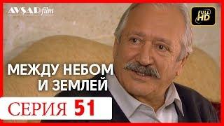 Между небом и землей 51 серия