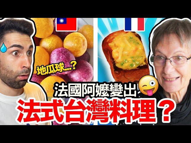 法國阿嬤第一次做台灣料理!竟然比道地台灣料理還好吃?My Nan Cooks Taiwanese Food (GONE WRONG)