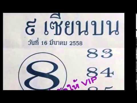 เลขเด็ดงวดนี้ หวยซอง 9เซียนบน 16/03/58